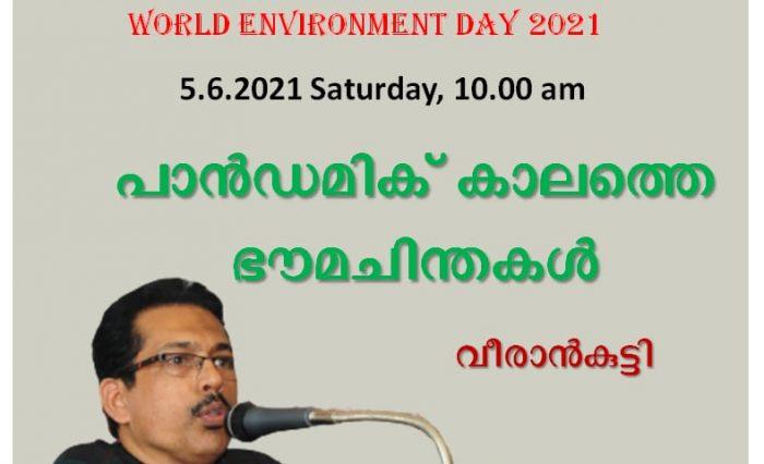 world environment day 2021 brochure - chemistry Dept